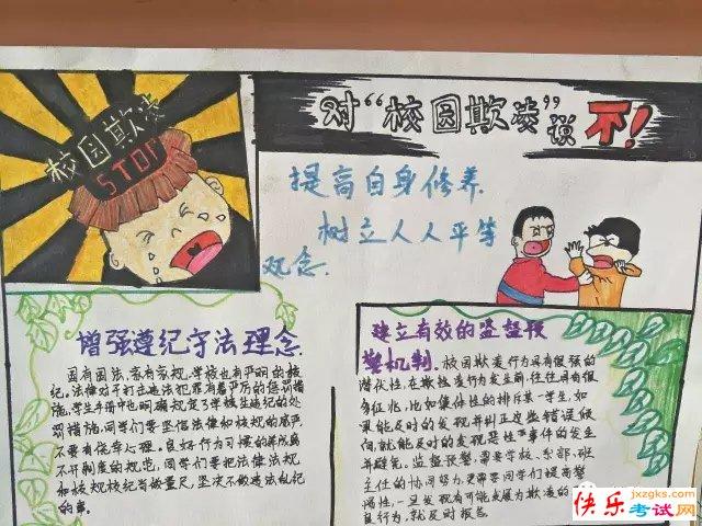 校园反欺凌 手抄报 快乐考试网