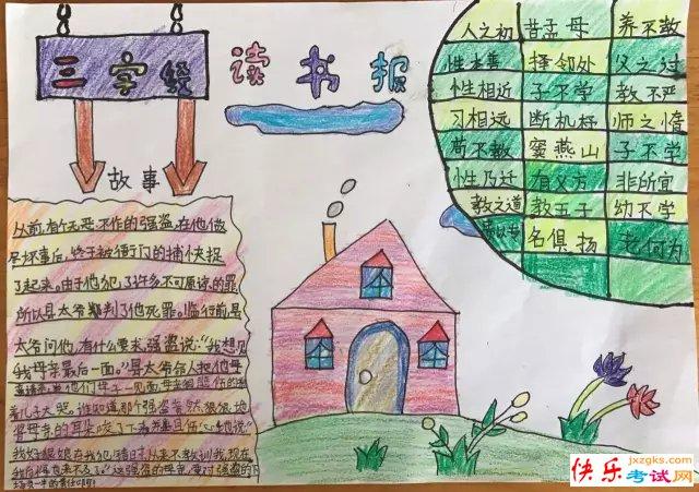 传统文化 三字经 手抄报展示